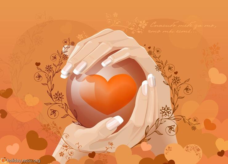Валентинка - открытка ко дню святого Валентина 0031.jpg