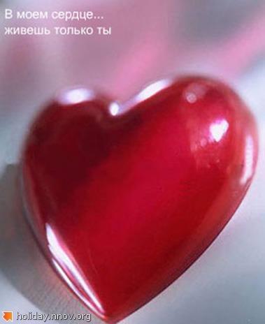 Валентинка - открытка ко дню святого Валентина 0046.jpg