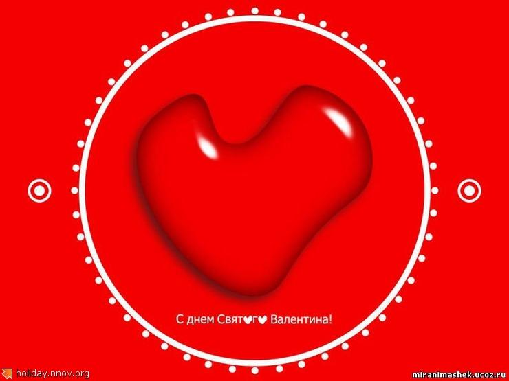 Валентинка - открытка ко дню святого Валентина 0056.jpg