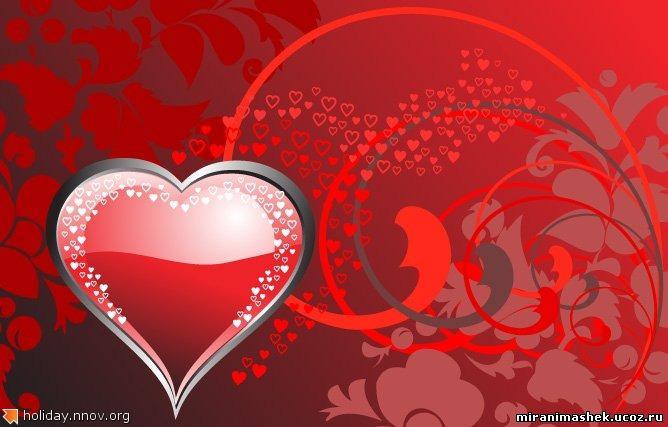 Валентинка - открытка ко дню святого Валентина 0058.jpg