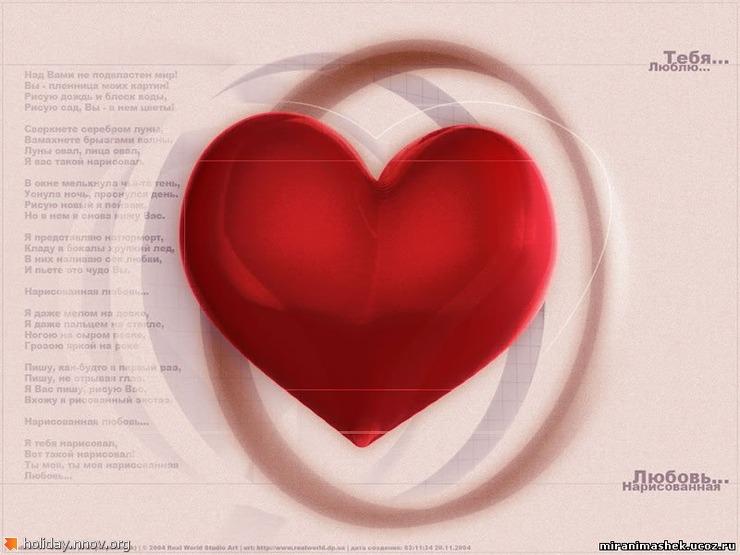 Валентинка - открытка ко дню святого Валентина 0067.jpg