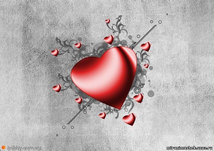Валентинка - открытка ко дню святого Валентина 0077.jpg