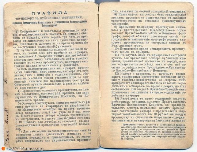 Документ проститутки 1905г.