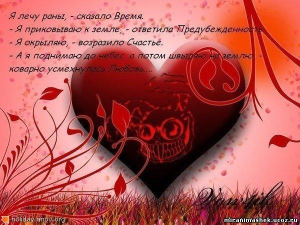 Валентинка - открытка ко дню святого Валентина 0100.jpg