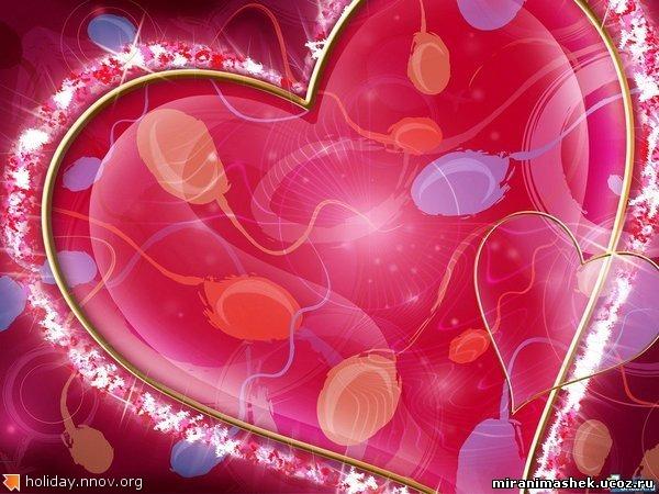 Валентинка - открытка ко дню святого Валентина 0084.jpg