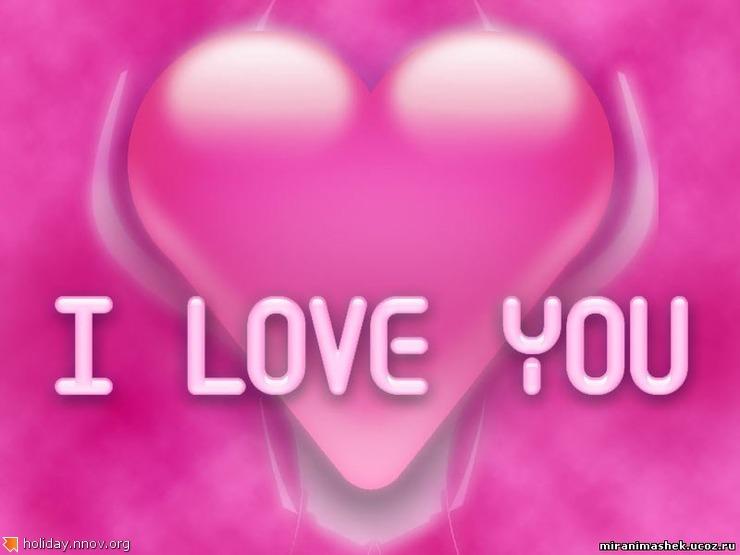 Валентинка - открытка ко дню святого Валентина 0102.jpg