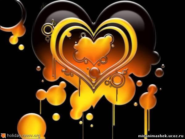 Валентинка - открытка ко дню святого Валентина 0144.jpg