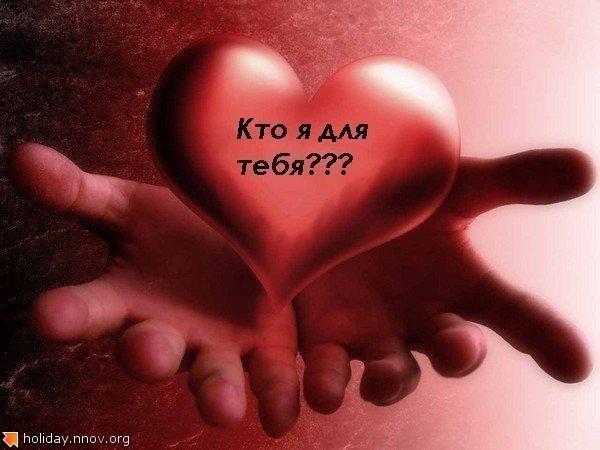 Валентинка - открытка ко дню святого Валентина 0153.jpg