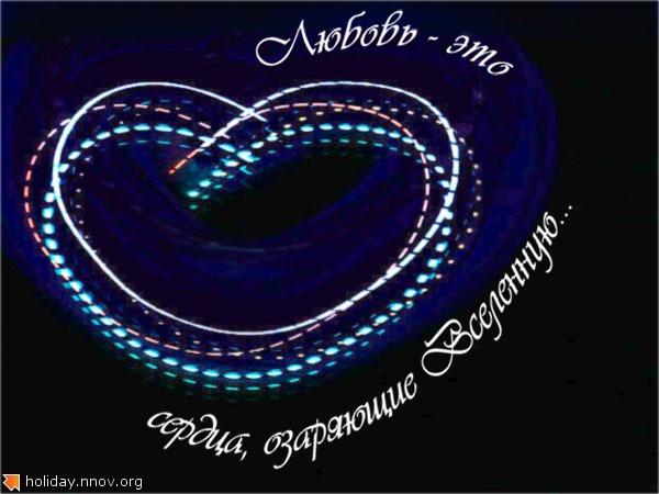 Валентинка - открытка ко дню святого Валентина 0202.jpg