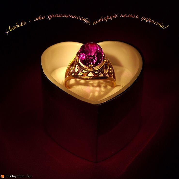 Валентинка - открытка ко дню святого Валентина 0203.jpg
