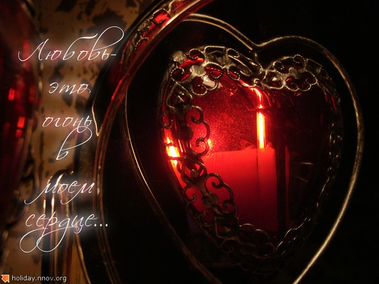 Валентинка - открытка ко дню святого Валентина 0204.jpg