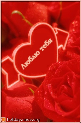 Валентинка - открытка ко дню святого Валентина 0218.jpg