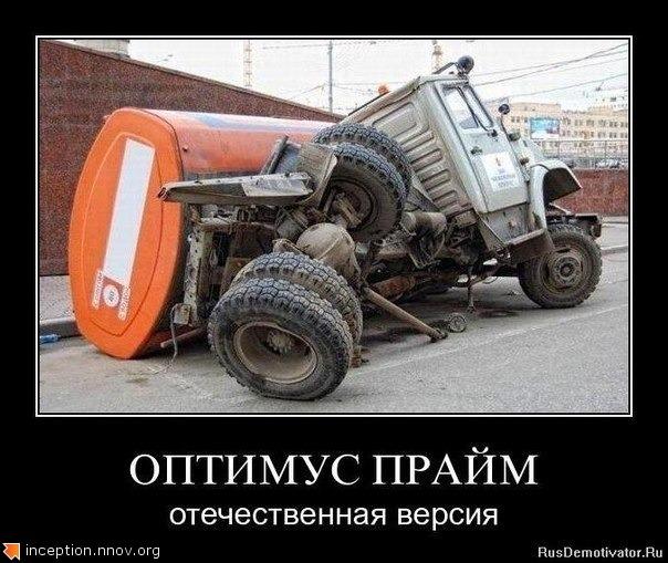 Оптимус Егорыч Праймов