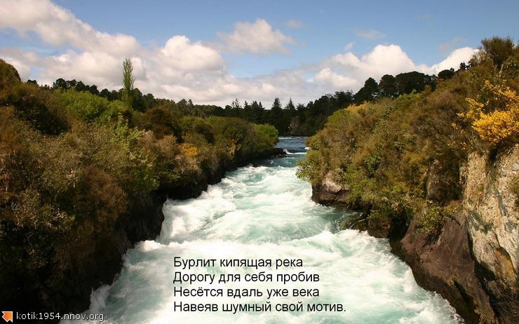 4. Бурлящая река.jpg