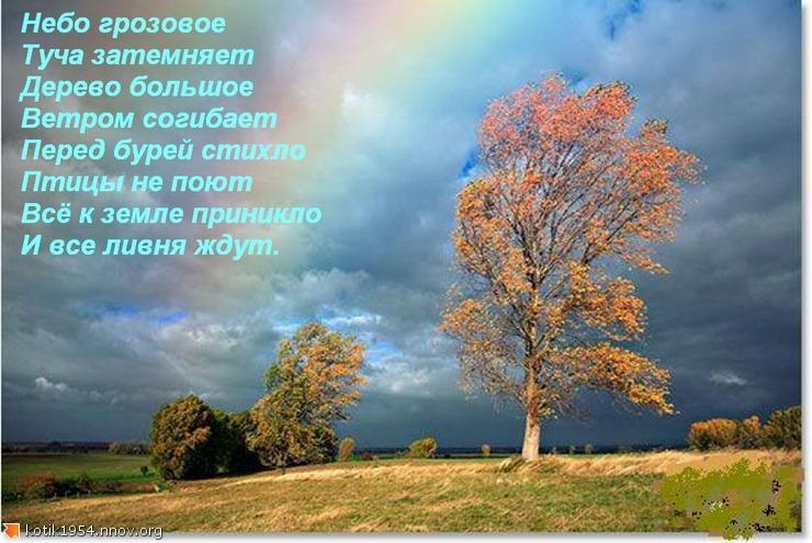 7. Грозовое небо.jpg