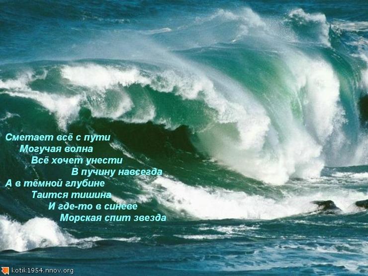 13. Морская стихия.jpg