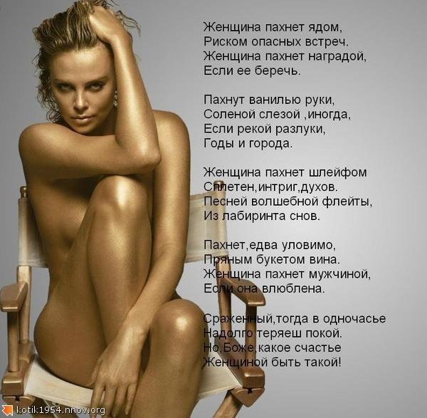 20. Женщина пахнет ядом.jpg
