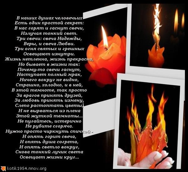 три свечи.jpg