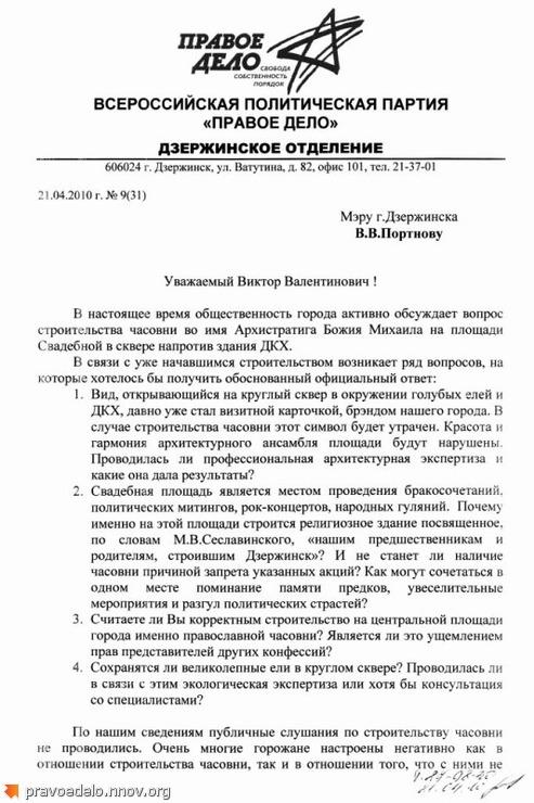 chasovnya4.jpg