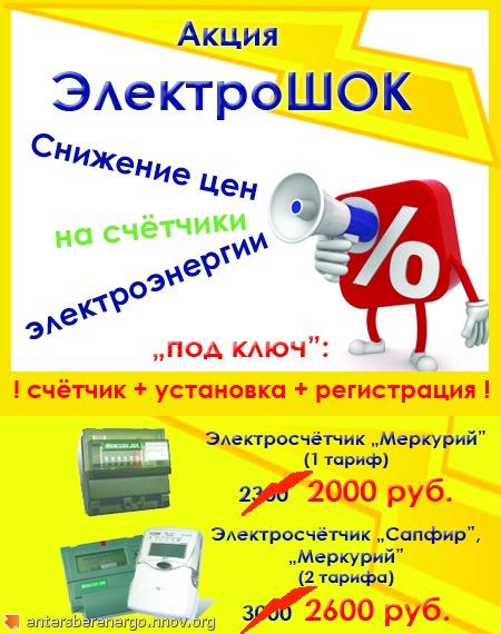Акция ЭлектроШок_сайт.jpg