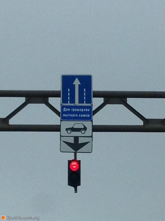 2013-02-15 13.57.15 - Пересекаем границу Белорусь - Литва.jpg