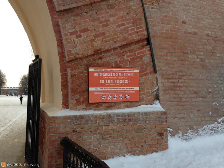 2013-02-19 10.28.54 Новгород Великий.jpg