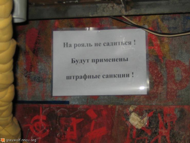 В каком заведении написано?)