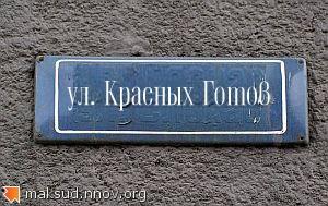Uliza Krasnyh Gotov.jpg