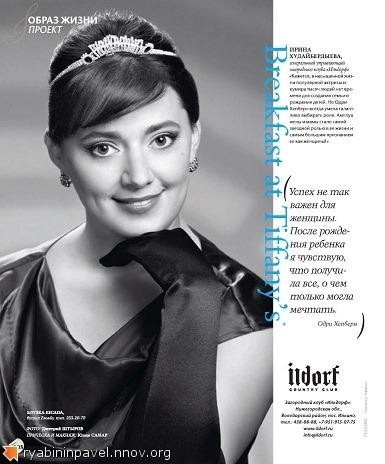 Стилизация фото-проекта The Hepburn look, вышедшего в августовском номере журнала Fashion&Beauty! Двадцать шесть персон, вдохновленных образами легендарной актрисы, приняли участие в проекте. Стилист Нижний Новгород Павел Рябинин имидж студия sferastyle.