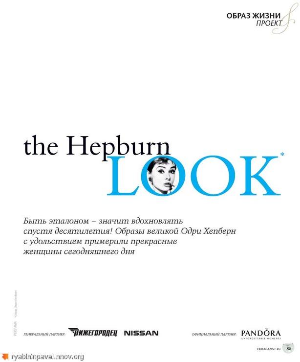 Стилизация фото-проекта The Hepburn look, вышедшего в августовском номере журнала Fashion&Beauty! Двадцать шесть персон, вдохновленных образами легендарной актрисы, приняли участие в проекте. (Стилист Нижний Новгород Павел Рябинин имидж студия