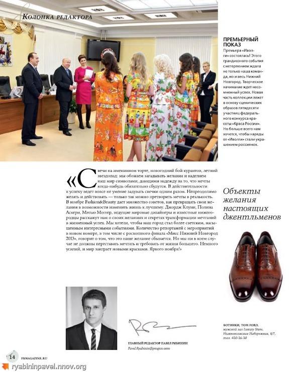 павел рябинин - стилист, главный редактор глянцевого журнала Fashion&beauty Нижний Новгород.JPG