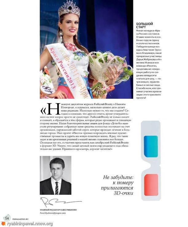 павел рябинин - стилист, главный редактор глянцевого журнала Fashion&beauty Нижний Новгород1ф.JPG