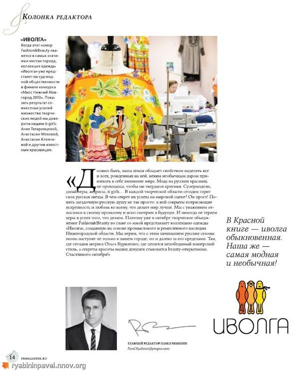 павел рябинин - стилист, главный редактор глянцевого журнала Fashion&beauty Нижний Новгород2.JPG