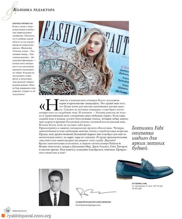 Приглашенный эксперт, стилист по подбору одежды и образов, главный редактор журнала Fashion&beauty