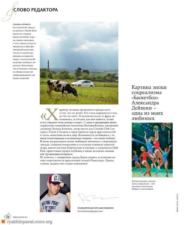 Павел Рябинин - стилист, главный редактор глянцевого журнала Fashion&beauty Нижний Новгород
