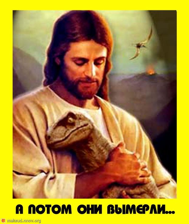 Исус и дино.jpg