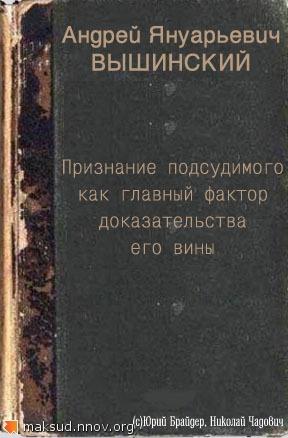 Вышинский.jpg