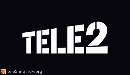 Логотип Tele2.jpg