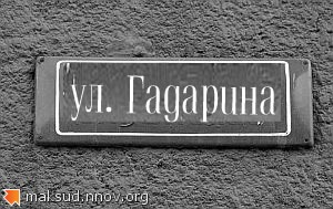 улица Гадарина.jpg