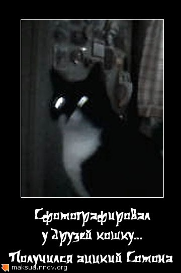 Аццкий Сотона.jpg