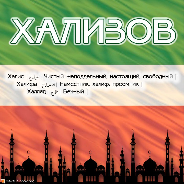 Khalizov.jpg