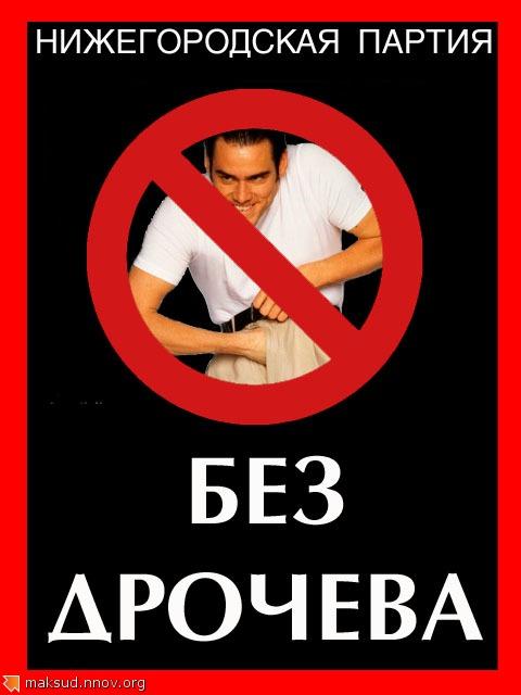 Без_дрочева_.jpg