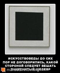 Чёрный квадрат.jpg