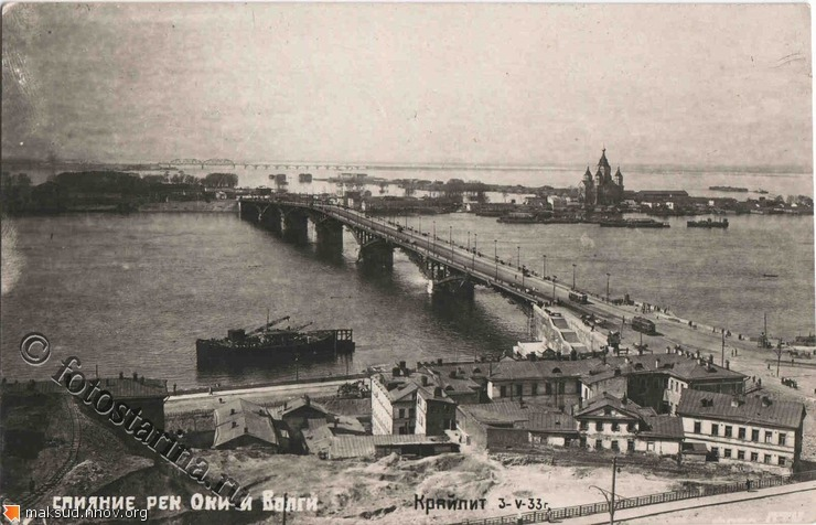 Канавинский мост,3 мая 1933 года..jpg