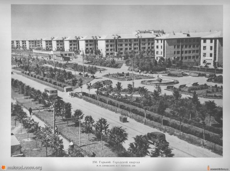 1936 Довоенный Горький.jpg