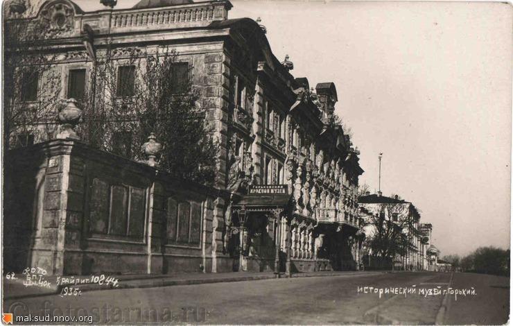 Исторический музей. г. Горький 1935 г..jpg