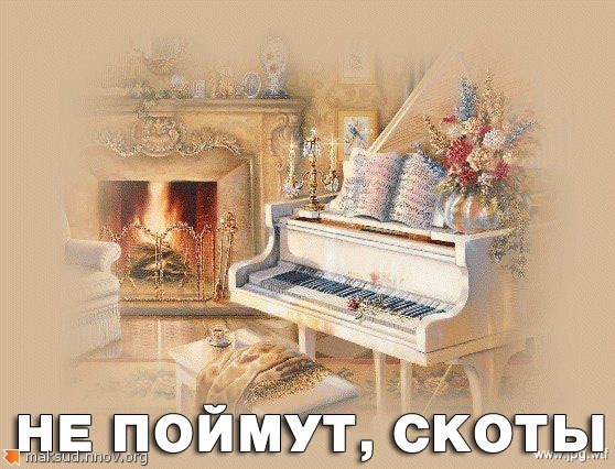 Белый рояль.jpg