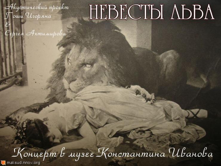 Невесты льва.jpg