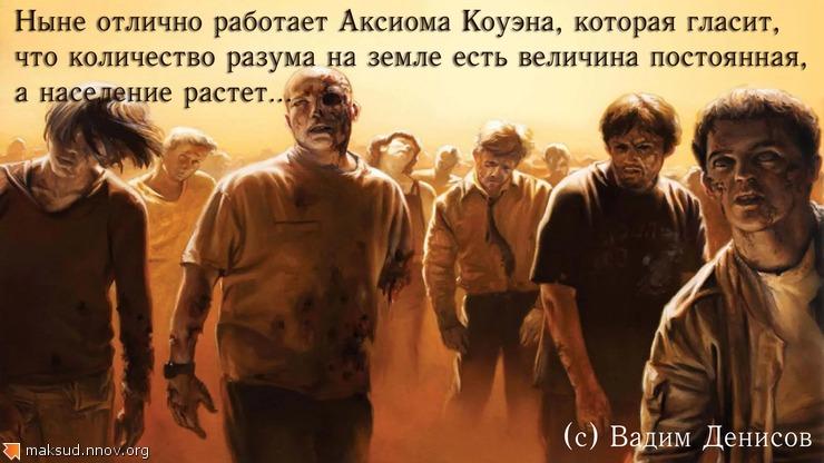 Зомбаки.jpg