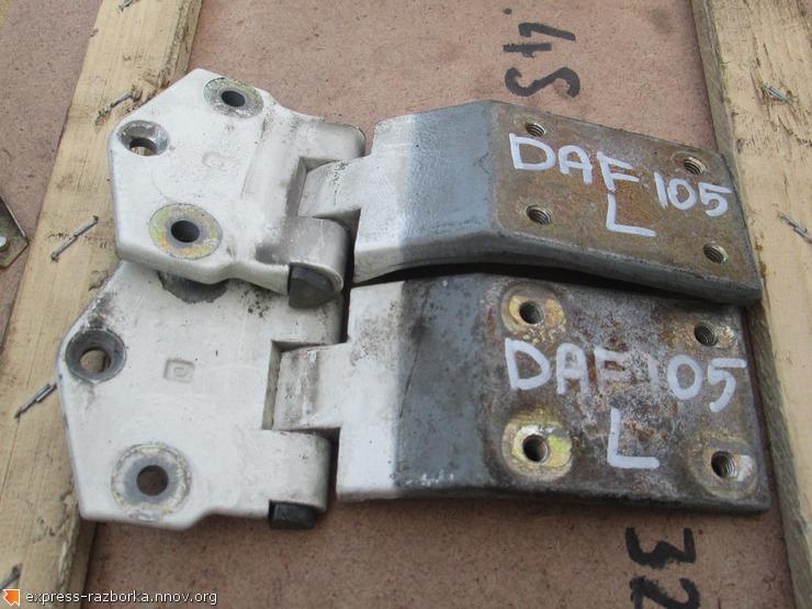 21002 петля двери левой 1341492 DAF105XF.JPG